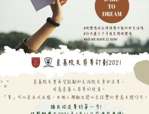 崇基校友尋夢計劃 2021 Chung Chi Alumni Dare to Dream Programme 2021