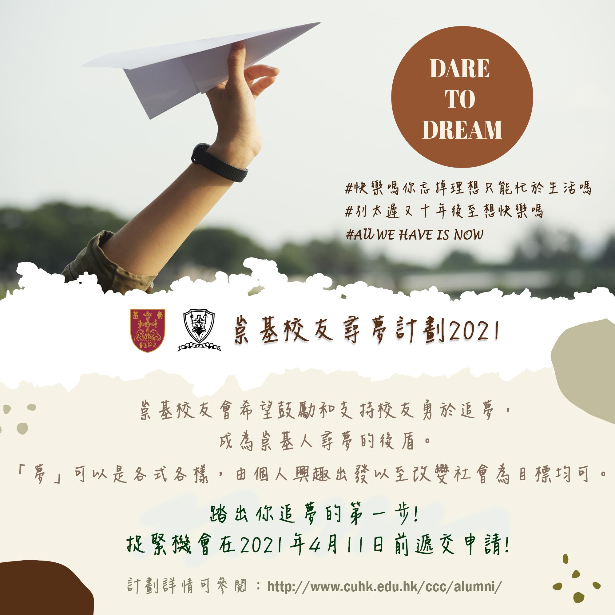 崇基校友尋夢計劃 2021 Chung Chi Alumni Dare to Dream Programme 2021